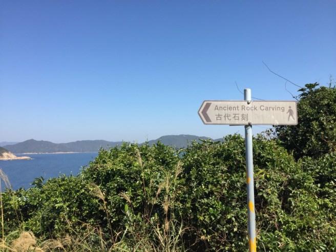 Hiking 2.2.16 Lung Ha Wan (2)