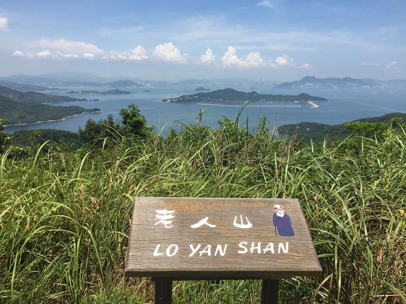 Hiking 6.8.16 Lo Yan Shan (14)
