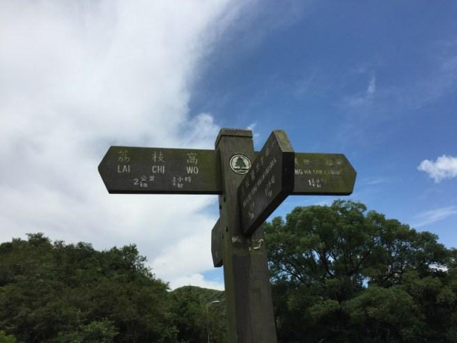 hiking-11-9-16-lai-chi-wo-11