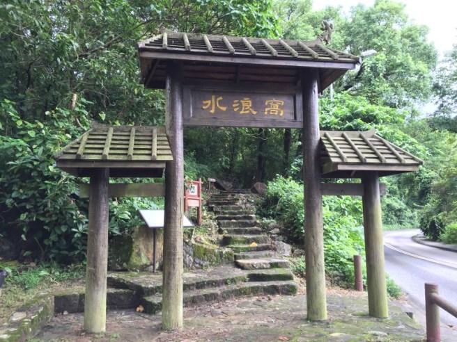Hiking 3.9.16 Shui Long Wo (10)