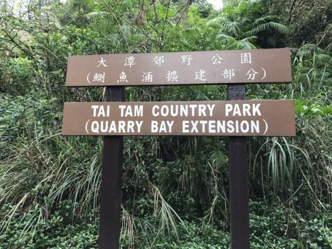 Hiking 26.3.17 Hong Pak Country Trail (2)