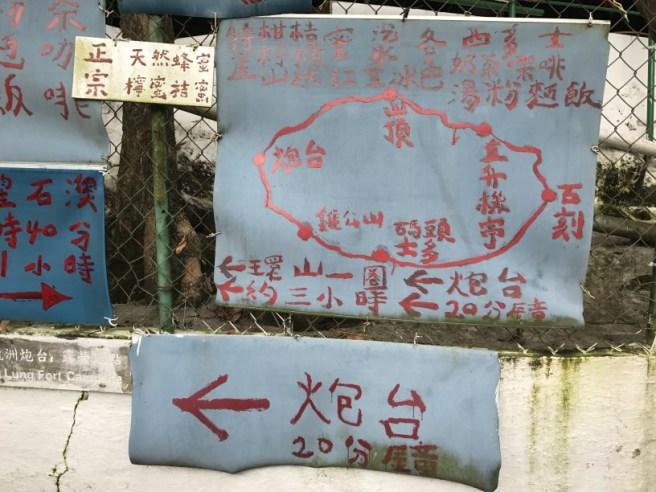Hiking 27.12.16 Tung Lung Chau (2)