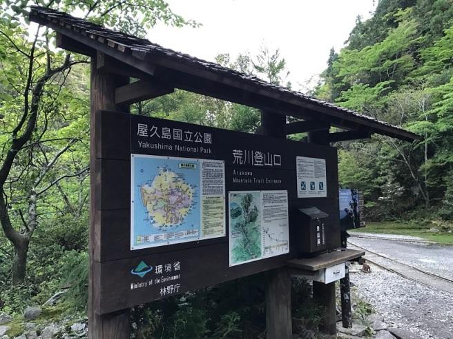 hiking-8-5-17-jomon-sugi-yakushima-70.JPG