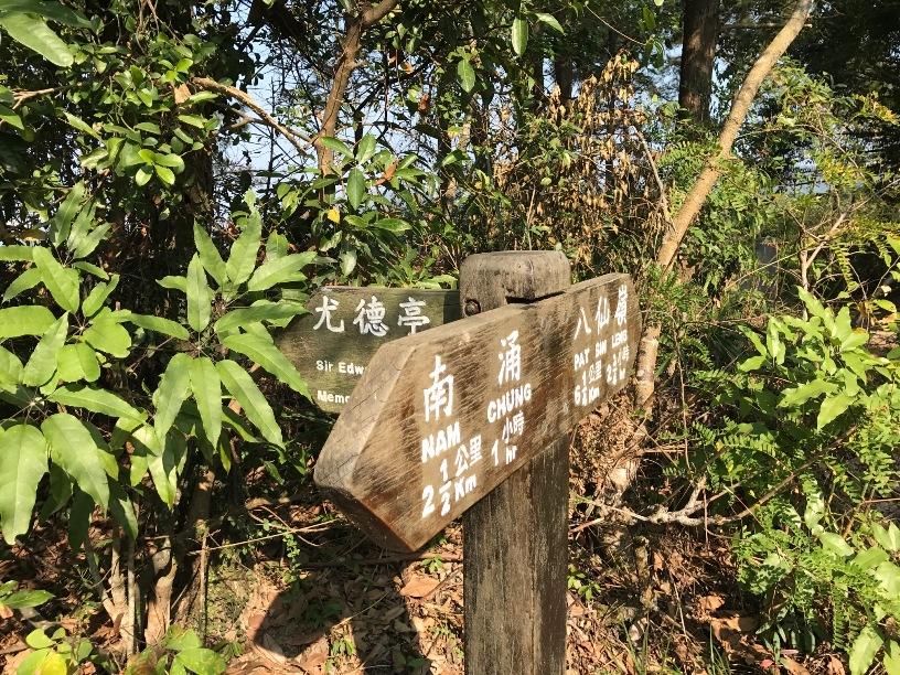 Hiking 6.12.2017 Shek Pan Tam (45)