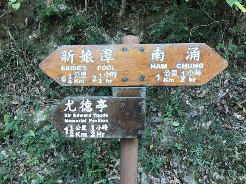 Hiking 6.12.2017 Shek Pan Tam (8)