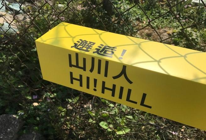 Hiking 11.3.2018 Wo Yang Shan (94)