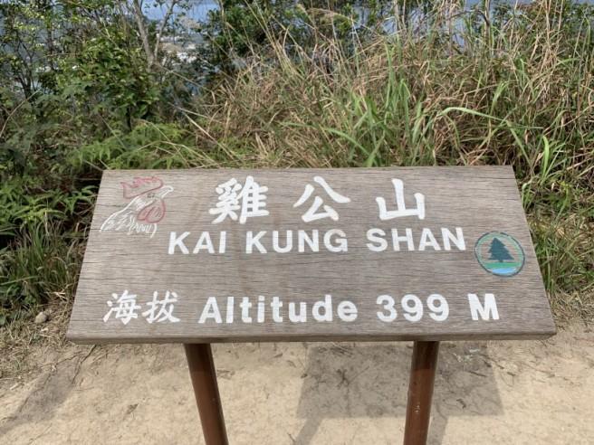 Hiking 16.2.2019 Kai Kung Shan (28)